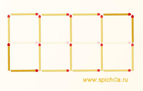 Переложить 4 спички - 3 квадрата - решение