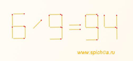 Исправьте равенство 6/9=94