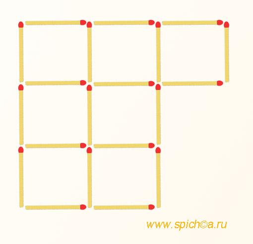 Уберите 4 спички - 4 квадратов