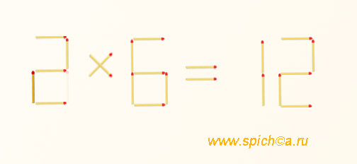Исправьте равенство 3*6=12 - решение