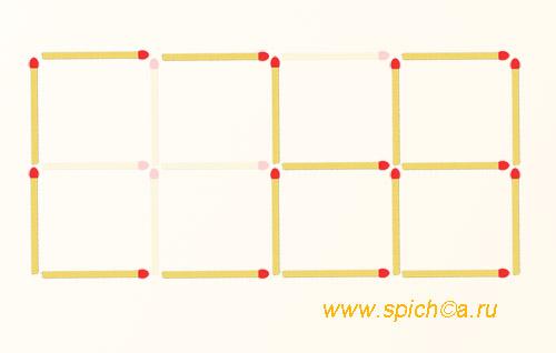 Уберите 5 спичек - 4 квадрата - решение