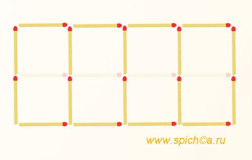 Сколько убрать - 3 квадрата - решение
