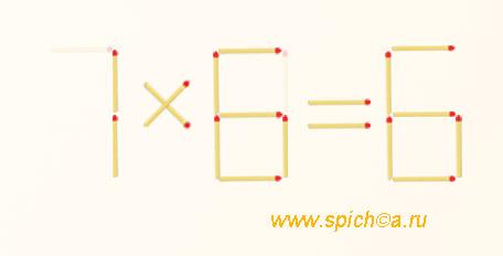 Исправьте равенство 7*8=6 - решение