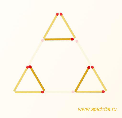 Переложите 3 спички - три треугольника - решение