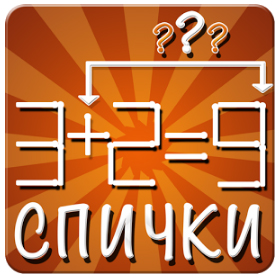 Спички (Math Matches)
