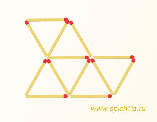 Уберите 4 спички - три треугольника