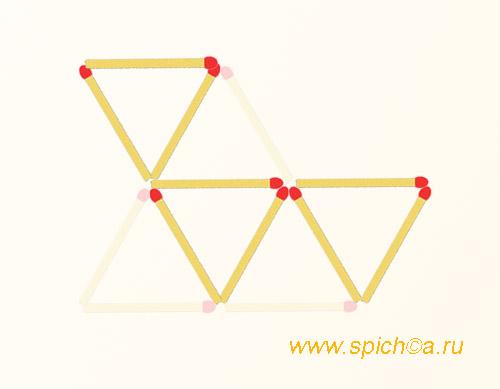 Уберите 4 спички - три треугольника - решение
