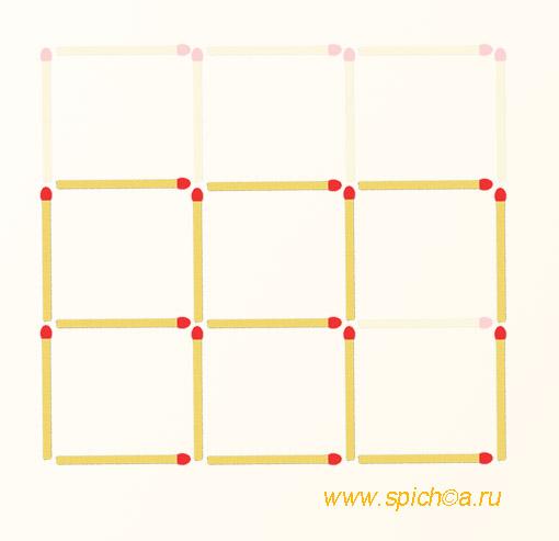 Убрать 8 спичек - шесть квадратов - решение