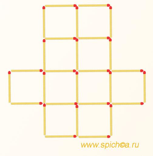Уберите 8 спичек - четыре квадрата