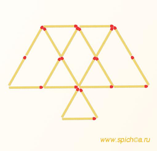 Убрать 4 спички - четыре треугольника