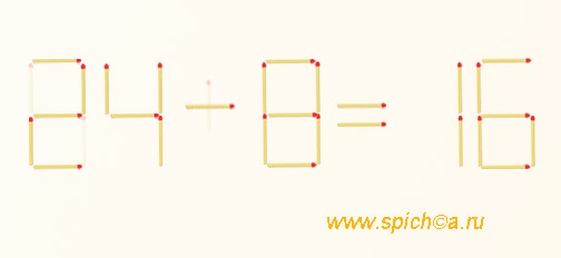 Исправьте равенство 84+8=16 - решение