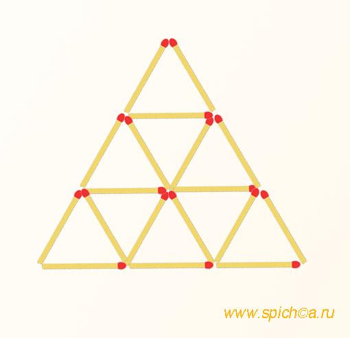 Уберите 4 спички - семь треугольников