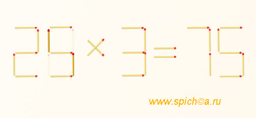 Исправьте равенство 22*3=75 - решение
