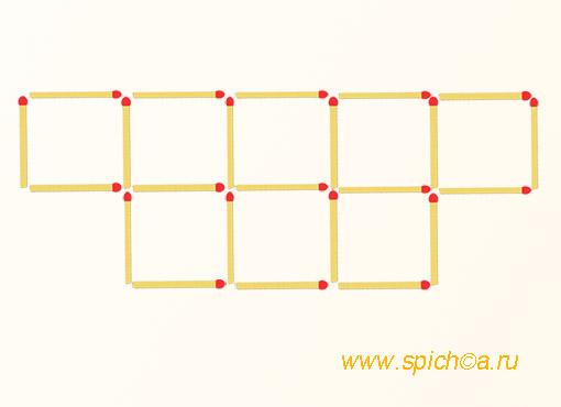 Уберите 3 спички - пять квадратов