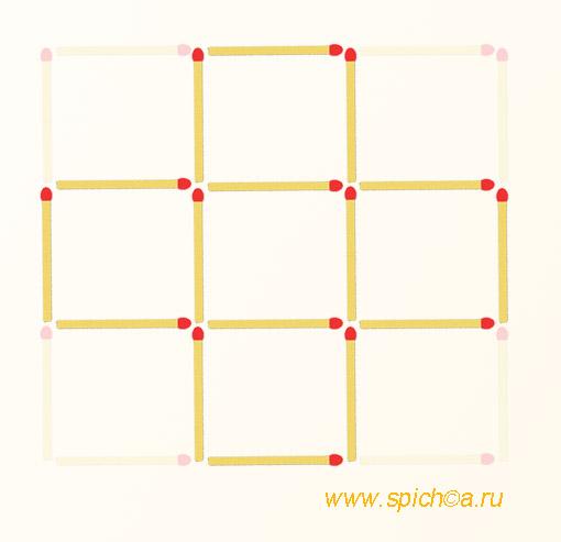 Уберите 8 спичек - 5 квадратов - решение