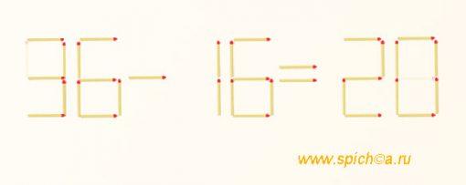 Исправьте равенство 96-16=28 - решение
