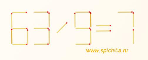 Исправьте равенство 53/5=7 - решение